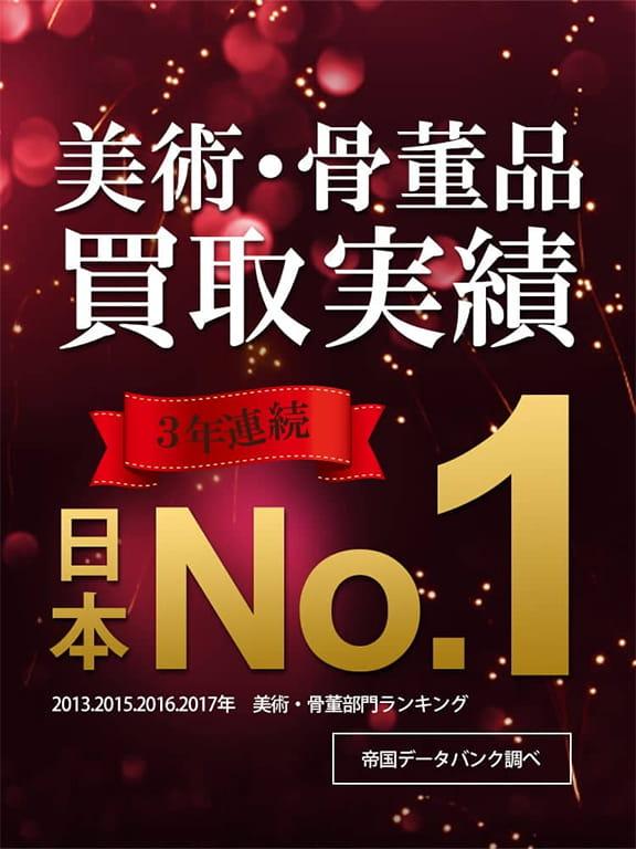 美術・骨董品買取実績 3年連続日本No.1