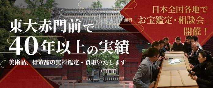 日本全国各地で 無料「お宝鑑定・相談会」開催!